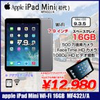 iPad mini Wi-Fiモデル 16GB  MF432J/A [Apple A5 16G