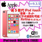 iPod touch MGFY2J/A [16GB ピンク]