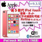 ショッピングtouch Apple iPod touch MGFY2J/A 16GB 第5世代[16GB 4インチRetinaディスプレイ Bt Wi-fi カメラ iOS:9 ピンク] :ランクB 中古 アイポッド