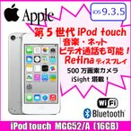 iPod touch MGG52J/A [16GB シルバー]