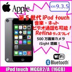 iPod touch MGG82J/A [16GB スペースグレイ]