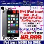 Apple iPod touch MGG82J/A 16GB 第5世代[16GB/4インチRetinaディスプレイ/Bt/Wi-fi/カメラ/iOS:9/スペースグレイ] :ランクB 中古 アイポッド