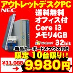 【8台限定】送料無料 NEC Mate 中古デスクトップパソコン Windows10 [Corei3 3GHz以上 メモリ4GB HDD160GB DVD-ROM ] :アウトレット 黄ばみの為特価