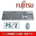 Fujitsu PS/2接続キーボード+マウス セット[ホワイト]
