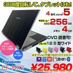 Panasonic CF-MX3 選べるオリジナルカラー 中古 Office Win10 フルHD タッチパネル カメラ [core i5 4310U 2.0Ghz 8G SSD256GB BT 12.5型 ] :アウトレット