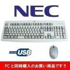 NEC USB接続キーボード+マウス セット[ホワイト/シルバー]