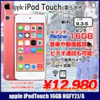 Apple 第5世代 iPod touch NGFY2J/A 16GB [16GB 4インチRetinaディスプレイ Bt Wi-fi カメラ iOS9.3.5 ピンク] :良品 中古 アイポッド