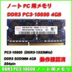 中古 ノート用メモリ [DDR3-1333 PC3-10600 4GB 204pin]