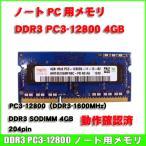 中古 ノート用メモリ [DDR3-1600 PC3-12800 4GB 204pin]