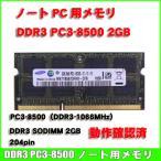 中古 ノート用メモリ [DDR3-1066 PC3-8500 2GB 204pin]