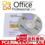 ショッピングOffice Office Professional 2010 OEM エクセル ワード アウトルック パワーポイント アクセス 中古