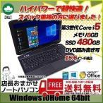 店長おまかせノートパソコン【松】Win10 Home 64bit テンキー Office付 [高速Core i5 メモリ 4G SSD120GB or HDD500GB マルチ 15.6型  無線] :ランクB