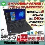 店長おまかせノートパソコン 【竹】Win7 Pro 32bit Office付 [core i3 第2世代  メモリ 4G HDD320GB マルチ 15.6型  無線] :ランクB