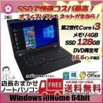 店長おまかせノートパソコン 【梅】Win7 Pro 32bit Office付 [core2Duo or Cerelon メモリ 3G HDD160GB マルチ 15.6型  無線] :ランクB