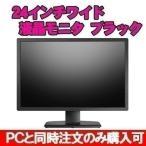 24インチ液晶モニタ ブラック オプション ※PCと同時購入のみ