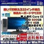 DELL OPTIPLEX 3020 SFF 中古デスクトップパソコン Win10 or 7選択可  23インチ液晶 セット 第四世代 [corei3 4130 3.4GHz メモリ4G HDD500GB マルチ]