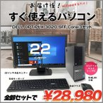 DELL 中古パソコン 超快適ハイブリッド新品HD1TB 22型FullHD液晶 Win10 今だけMSOffice OP3020 [corei3 4130 3.4GHz メモリ4GB 高速大容量SSHD1TB]
