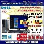 DELL �ϥ��֥�åɥǥ����վ��ե륻�å� Optiplex 790 ��®SSD+������HDD Office Win10 [corei5 2400 3.1GHz ����8G 128GB(SSD)&HDD500GB DVD�ޥ�� ]