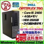 DELL OPTIPLEX 790 SFF [corei5 2400  3.1GHz/4G/250GB/DVD-ROM/Windows7] リカバリDVD付 中古 デスクトップ