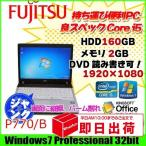 【ジャンク祭】富士通  P770/B 中古 ノートパソコン Win7 Pro 32bit モバイル [corei5 .U560 1.33Ghz メモリ2G HDD160GB マルチ 12.1型 B5  ] :ジャンク