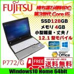 富士通 Fujitsu P772/G 第3世代  高速SSD搭載ノートOffice 美品 [Corei5 3340M 2.7Ghz  4GB SSD128GB  Win10Home 無線]:ランクA