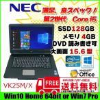 NEC VK25M/X-C 中古ノートパソコン Win7 第2世代 大画面  [corei5 2520M 2.5Ghz メモリ4G HDD250GB マルチ 15.6型 A4 ]  :ランクB