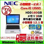 NEC VK13M/BB-B 中古 ノートパソコン Win7 モバイル 小型軽量 [core i5 U560 1.33Ghz メモリ3G HDD160GB 無線 12.1型 B5 ] :ランクB
