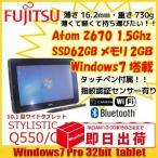 富士通 STYLISTIC Q550/C 中古 タブレット Office Win7 Pro   [Atom Z670 1.5Ghz メモリ2G SSD62GB 無線 BT カメラ 10.1型 HDMI ] :良品 タッチペン有