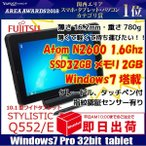 �ٻ��� STYLISTIC Q552/E ��� ���֥�å� Office Win7  [Atom N2600 1.6Ghz ����2G��SSD32GB ̵�� BT ����� 10.1�� HDMI ] ������ �������饹 ���졼�ɥ���