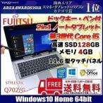 富士通 STYLISTIC Q702/G 中古 タブレット Win10 Home 64bit モバイル  [corei5 3427U 1.8Ghz メモリ4G SSD64GB 無線 BT カメラ 11.6型 HDMI USB3.0] :ランクB