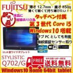 富士通 STYLISTIC Q702/G 訳あり 中古 タブレット Win10 モバイル  [corei5 3427U 1.8Ghz 4G SSD64GB 無線 BT カメラ 11.6型 HDMI USB3.0] :ランクB訳あり