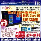 富士通 STYLISTIC Q702/G 中古 タブレット Win10 Home 64bit モバイル  [corei5 3427U 1.8Ghz 4G SSD64GB 無線 BT カメラ 11.6型 HDMI USB3.0] :ランクC
