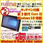 富士通 STYLISTIC Q702/G 中古 タブレット Win10 Home 64bit モバイル  [corei5 3427U 1.8Ghz 4G SSD64GB 無線 BT カメラ 11.6 HDMI USB3.0] :ランクB訳あり3
