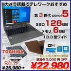 東芝 R632/F SSD256GB 薄型 中古 ノートパソコン Office Windows10 or 7選択可  ウルトラブック [core i5 3427U 1.8Ghz 4G SSD256GB 無線 13.3型 ] :ランクB