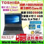 東芝 R632/F SSD256GB 薄型  中古 ノート Office Win10 or 7選択可  ウルトラブック [core i5 3427U 1.8Ghz 4G SSD256GB 無線 13.3型 ] :アウトレット
