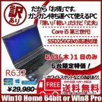 【2/24のみ特価】東芝 R632/H 訳あり 中古 ノート Office Win10 or 8選択可 ウルトラブック SSD塔載 [core i5 3427U 1.8Ghz 4G 256GB 13.3型 ] :アウトレット