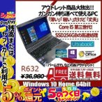 東芝 R632/F 訳あり  中古 ノート Office Win10 or 7選択可  ウルトラブック SSD塔載 [core i5 3427U 1.8Ghz 4G SSD256GB 無線 13.3型 ] :アウトレット