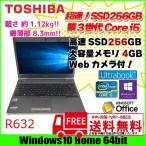 東芝  ウルトラブック R632/H SSD256GB 薄型 中古 ノート 外付マルチ Office Win10  [core i5 3437U 1.9Ghz 4G SSD256GB 無線 13.3型 ] :美品