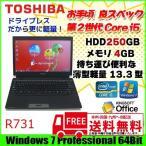 東芝 R731 中古ノートパソコン Windows7 32bit or 64bit モバイル [core i5 2520M 2.5Ghz メモリ4G HDD250GB 無線 13.3型 B5 HDMI 指紋認証]  :ランクB