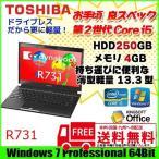 東芝 R731 中古ノートパソコン Windows7 32bit or 64bit モバイル [core i5 2520M 2.5Ghz メモリ4G HDD250GB 無線 13.3型 B5 HDMI 指紋認証]  :ランクC