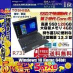 東芝 R731 中古ノートパソコン Win10 or 7選択可 SSD搭載 バッテリ6時間以上OK  [core i5 2520M 2.5Ghz メモリ4GB 高速SSD128GB 無線 13.3型] :ランクB