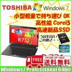 東芝 R731 新品バッテリ 高速SSD搭載ノートパソコン Win7 Pro モバイル [core i5 2520M 2.5Ghzメモリ4G SSD120GB 無線 指紋認証 13.3型 ] :ランクB