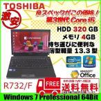 東芝 TOSHIBA dynabook R732/F [core i5 3320M (2.60Ghz)/4G/320GB/無線/指紋認証/13.3型ワイド/Win7 Pro ]  :ランクB 中古 ノートパソコン
