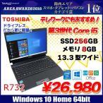 東芝 R732/H 中古ノートパソコン Windows8 Pro モバイル 第三世代 [core i5 3340M 2.7Ghz メモリ4G HDD320GB 無線 13.3型 B5 HDMI USB3.0]  :ランクB