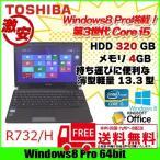 東芝 R732/H 中古ノートパソコン Windows8 Pro モバイル 第三世代 [core i5 3340M 2.7Ghz メモリ4G HDD320GB 無線 13.3型 B5 HDMI USB3.0]  :ランクC