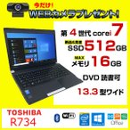 TOSHIBA dynabook R734 中古ノート Office Win10 第4世代 Webカメラ  [core i7 4810MQ 2.8GHz 16GB SSD512GB BT マルチ 無線 13.3型 HDMI]:良品