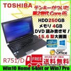 東芝 R751/D 中古 ノートパソコン Office Windows10 or 7選択可  dynabook [core i5 2520M 2.5G 大容量4G HDD250GB  DVDマルチ 15.6型 A4 無線 美品] :ランクA