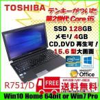 東芝 R751/D 中古 ノートパソコン Office Windows10 or 7選択可  dynabook [core i5 2520M 2.5G 大容量4G HDD250GB  DVDマルチ 15.6型 A4 無線 ] :ランクB