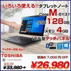 東芝 DynaBook R82/P  中古 ノートパソコン Office Win10 タッチパネル HD1080Pカメラ [CoreM-5Y31 4G SSD128GB 12.5型 ]:良品