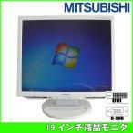 MITSUBISHI 19インチ 液晶モニタ Diamondcrysta RDT196LM(ホワイト) 解像度 1280 x 1024 DVI-D/D-SUB:ランクC